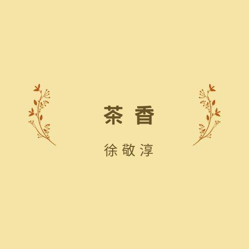 茶香-第三屆佳音金傳獎《祖孫傳情代代相傳》徵文暨微電影創作比賽
