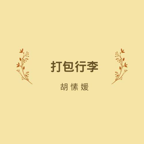 打包行李-第三屆佳音金傳獎《祖孫傳情代代相傳》徵文暨微電影創作比賽
