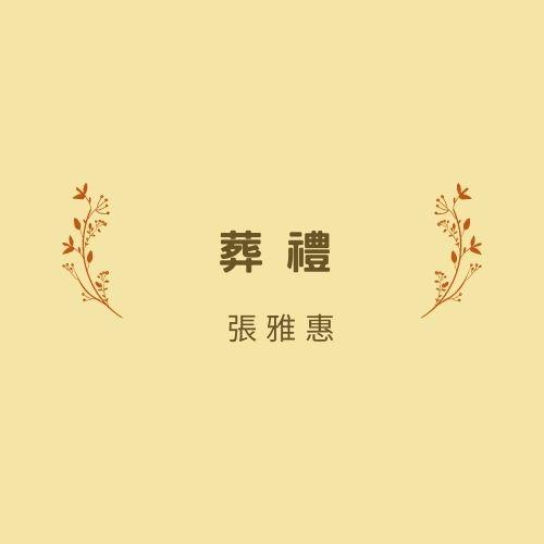 葬禮-第三屆佳音金傳獎《祖孫傳情代代相傳》徵文暨微電影創作比賽