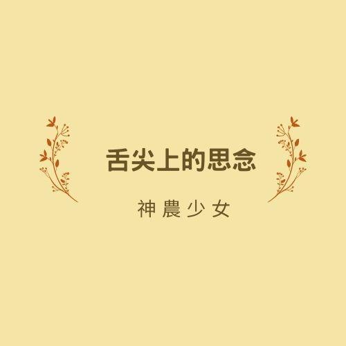 舌尖上的思念 -第三屆佳音金傳獎《祖孫傳情代代相傳》徵文暨微電影創作比賽