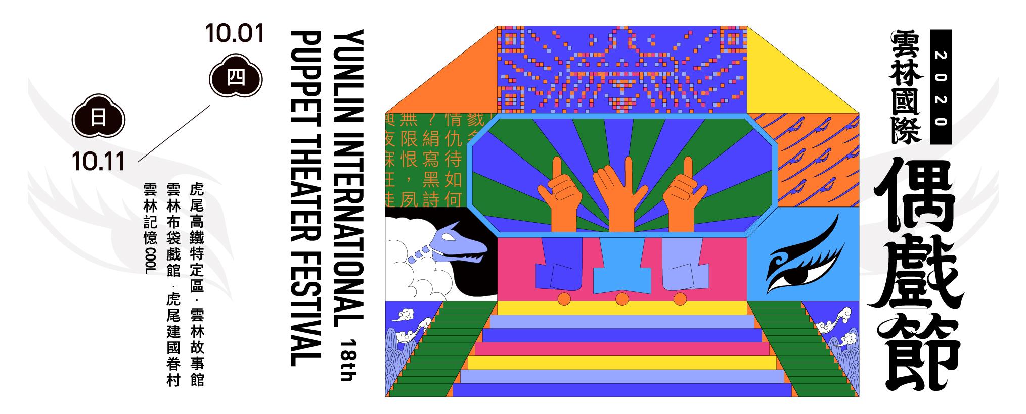 2020雲林國際偶戲節