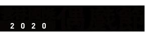 2020雲林國際偶戲節 創意口白競賽票選活動