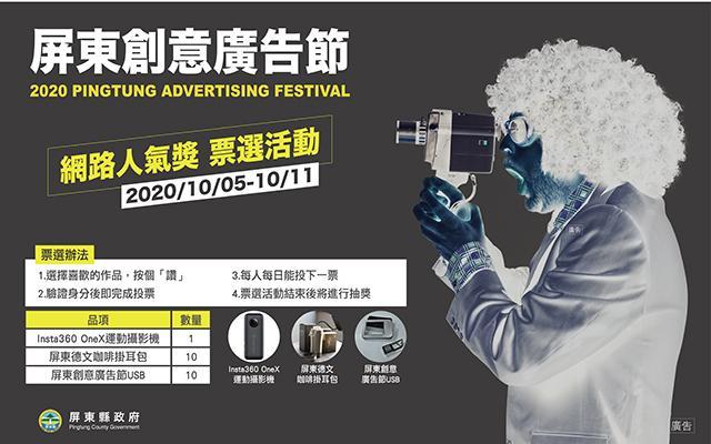 2020屏東創意廣告節 網路人氣獎