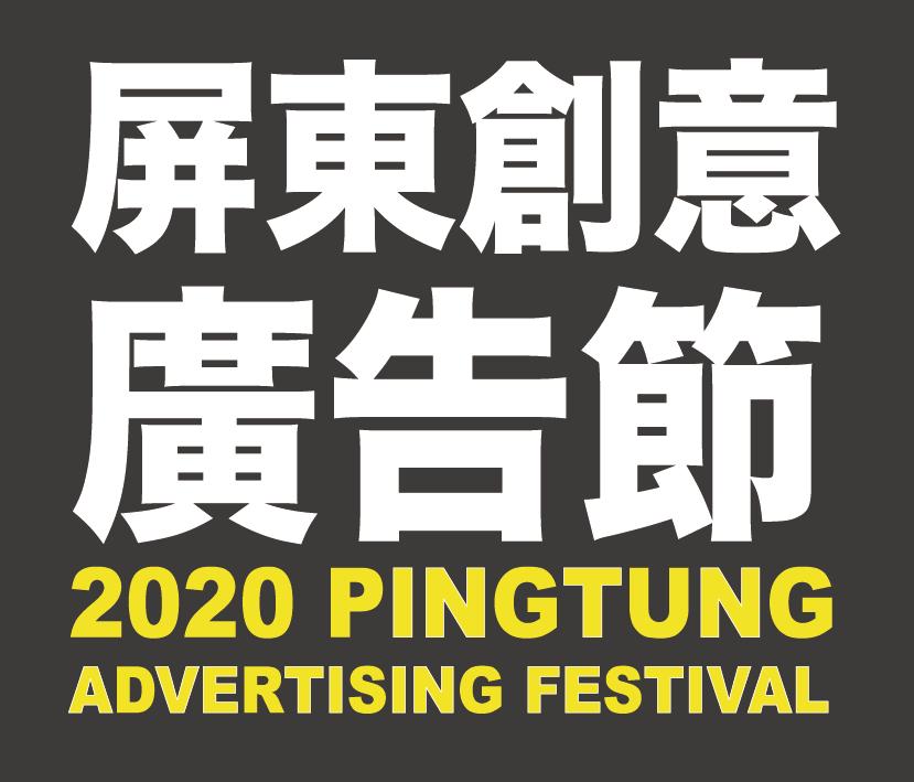 2020屏東創意廣告節 網路人氣獎 票選活動