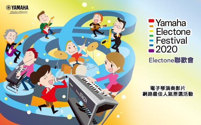 2020 ELECTONE 電子琴 聯歡會