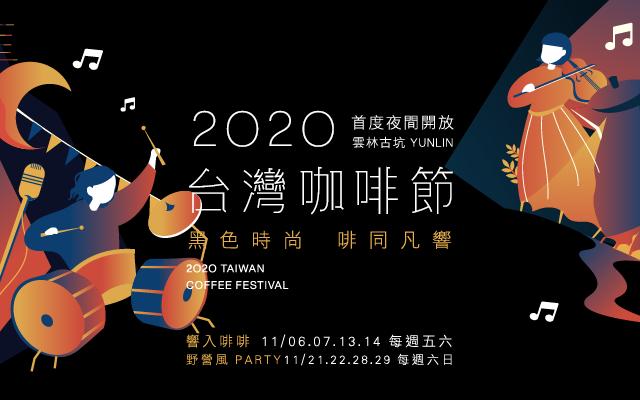 【2020台灣咖啡節】影片徵選