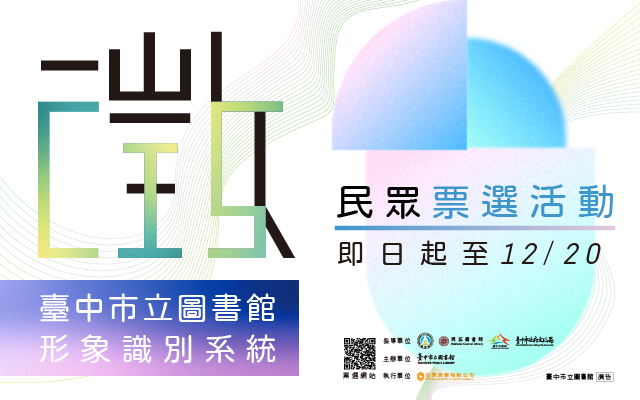 臺中市立圖書館 形象識別系統CIS徵件 民眾票選活動