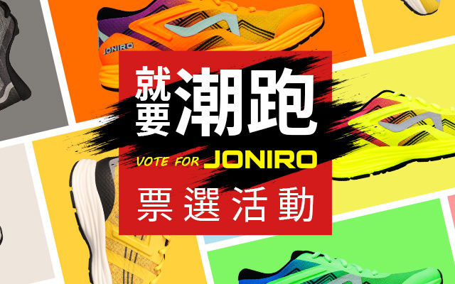 JONIRO就要潮跑-跑鞋票選活動