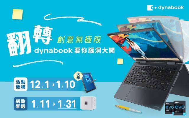 dynabook 創意徵稿活動
