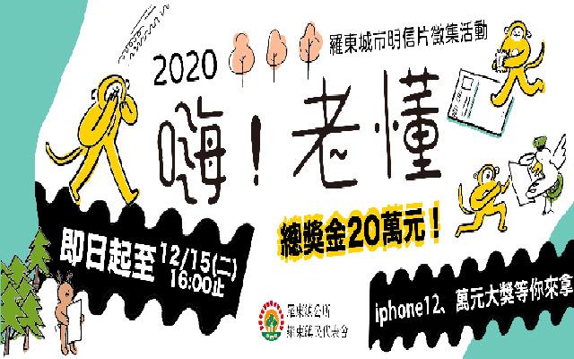 2020「嗨!老懂」羅東城市明信片徵集活動