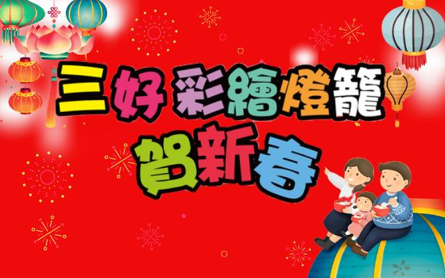 金光明寺彩繪燈籠賀新春燈籠票選活動(幼兒組、國高中、成人組)