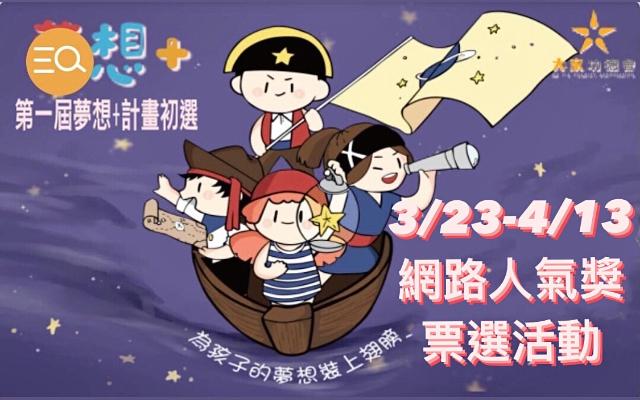 中華大家功德會第二屆「夢想+」計畫