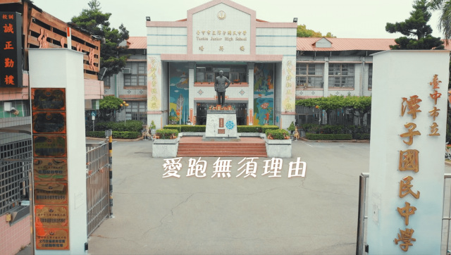 潭子國中-中華大家功德會第二屆「夢想+」計畫