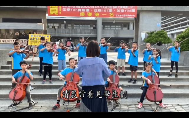 新民國小-中華大家功德會第二屆「夢想+」計畫