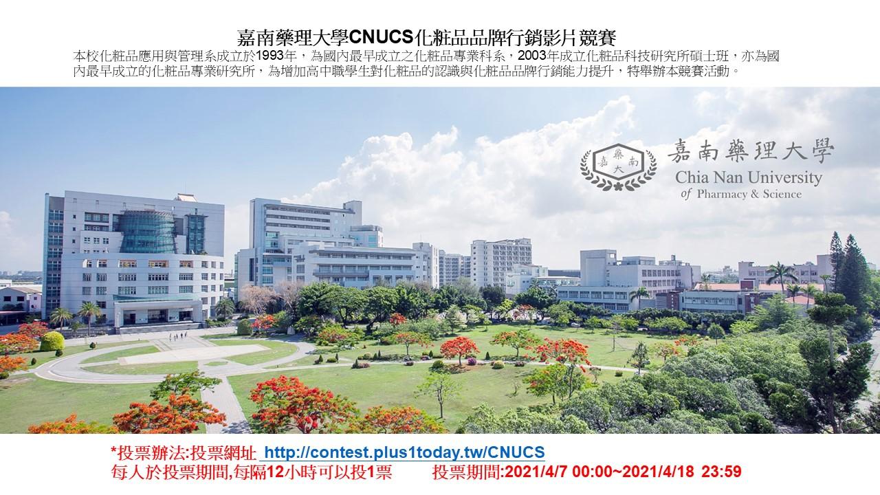 嘉南藥理大學CNUCS化粧品品牌行銷影片競賽