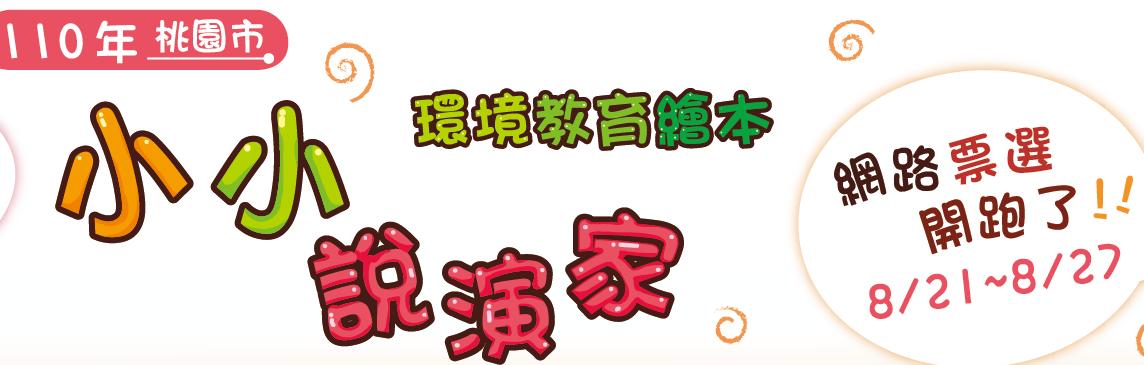 桃園市110年度環境教育繪本小小說演家競賽【網路票選】