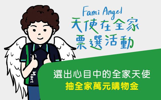 「天使在全家」票選活動