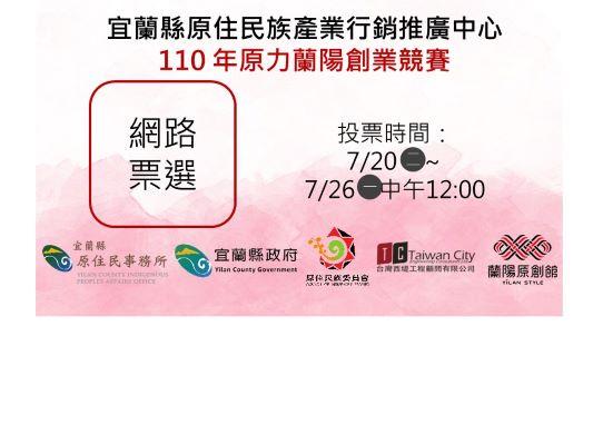 110年原力蘭陽創業競賽