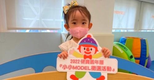 詠詠-2022健寶園年曆【小小MODEL徵選活動】