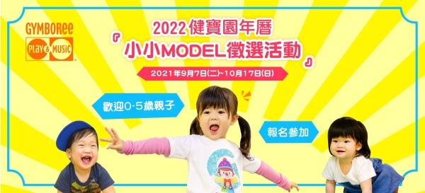 2022健寶園年曆【小小MODEL徵選活動】