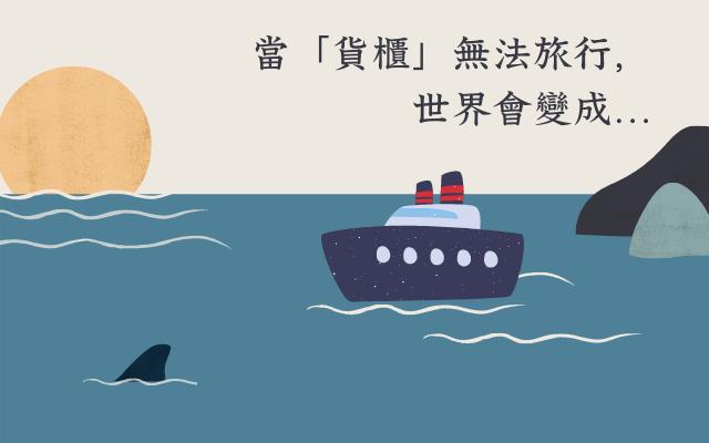 2021高雄國際貨櫃藝術節_圖文徵集活動