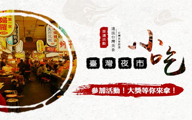 台灣夜市小吃 票選活動