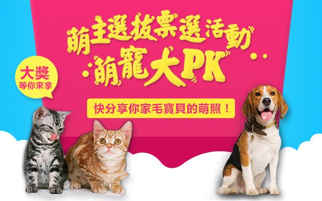 萌寵大PK 寵物大作戰